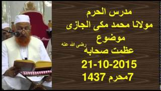 Azmat e Sahaba by Maulana Khair Muhammad Makki Al Hijazi 21 Oct 2015