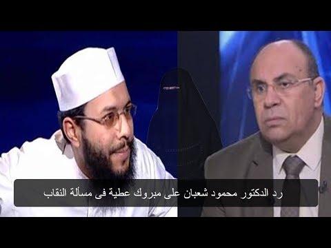 رد الدكتور محمود شعبان على مبروك عطية فى مسألة النقاب