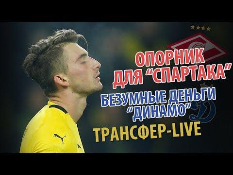 Опорник «Спартака», безумные деньги «Динамо». Трансфер-live