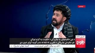LEMAR News 19 February 2015 /۳۰ د لمر خبرونه ۱۳۹۴ د سلواغی