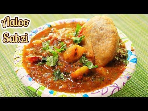 Tasty Aaloo Sabzi || Kachori Aur Poori Ke Sath Khayi Jane Wali Rasili Aaloo ki Sabzi