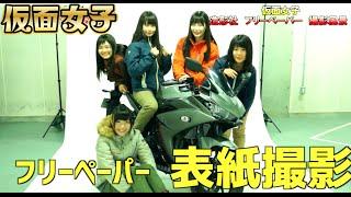 純血1337話 仮面女子『フリーペーパー「Begin the Bike」表紙撮影風景』 thumbnail
