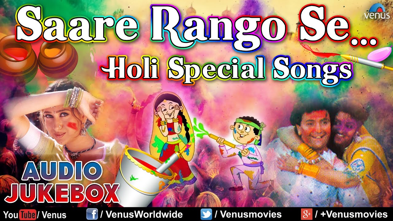Holi (होली) Special : Saare Rango Se...~ Best Bollywood Holi Songs    Audio Jukebox
