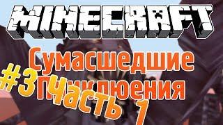 Сумасшедшие Приключения - Корабль Призрак - 3 Серия [1/2]