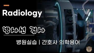 【병원 실습 용어】-  방사선 검사용어 X-ray, U…