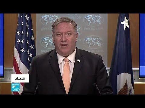 وزير الخارجية الأمريكي يهدد كل من يتعامل مع إيران  - نشر قبل 2 ساعة
