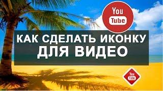 Как сделать заставку к видео на YouTube персонализированный значок(Заставка, значок, иконка для YouTube видео. Обучающий видео урок про то Как сделать заставку к видео на Ютуб...., 2015-05-21T22:39:18.000Z)