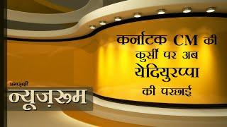 Prabhasakshi's NewsRoom I Basavaraj Bommai ने सँभाली Karnataka की कमान| Who is New Karnataka CM| BJP