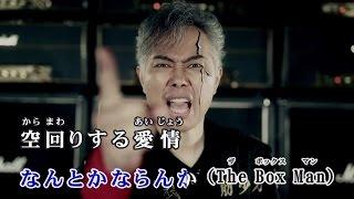 《リリース情報》 NEWシングル 「人から箱男(筋少×カラオケDAMコラボ曲...