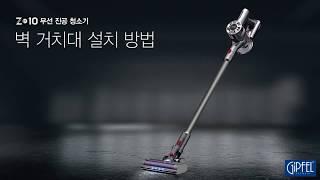 [기펠] zet-10 BLDC 무선청소기_벽 거치대 설…