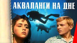 Акваланги на дне (1965) фильм