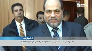 """الجزائر: تصدع داخل حركة """" حمس """" بسبب دعوات الى التخلي عن نهج المعارضة"""