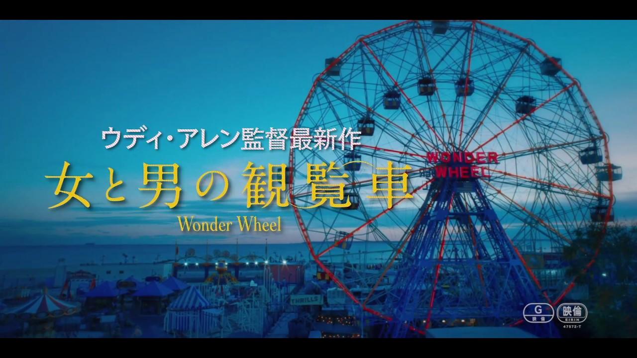 6月23日(土)公開映画『女と男の...