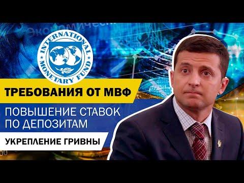 Требования от МВФ, повышение ставок по депозитам, укрепление гривны