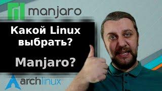 Какой linux выбрать? Обзор Manjaro Linux с рабочим столом XFCE.