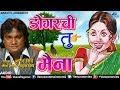 डाेंगरची तु मैना | Dongarchi Tu Maina | Anand Shinde | Superhit Marathi Lokegeet 2018 | मराठी गाणी Mp3