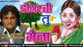 डाेंगरची तु मैना | Dongarchi Tu Maina | Anand Shinde | Superhit Marathi Lokegeet 2018 | मराठी गाणी