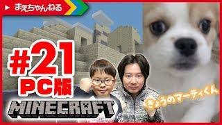 色々見つけたんだけど... 【マイクラ】#21 PC版 親子でゆる〜く実況プレイ Minecraft / 今日のマーティ君 #45 | まえちゃんねる
