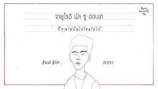Thaisub Letter 편지 Paul Kim 폴킴