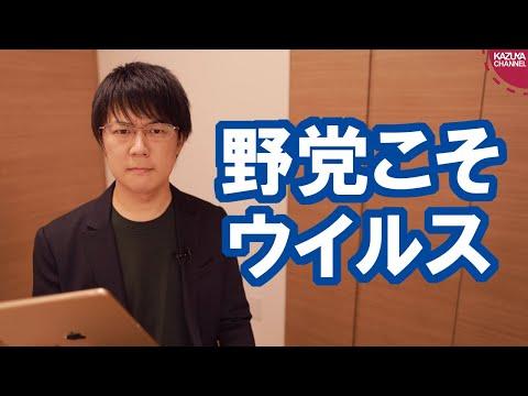 2020/01/29 新型コロナウイルスの対応より桜を見る会を優先させる野党こそ、日本を停滞させるウイルス