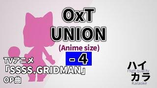 【高音質カラオケ】UNION(TVsize) -4key / OxT 『SSSS.GRIDMAN』グリッドマンOP