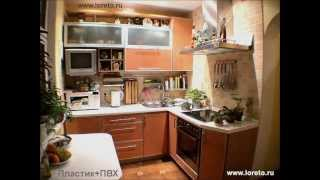 Маленькие малогабаритные кухни в хрущёвке на заказ.(Изготовим маленькие малогабаритные кухни в хрущёвке на заказ всего за 3 дня! Нестандартные размеры мебели,..., 2012-03-12T13:50:02.000Z)