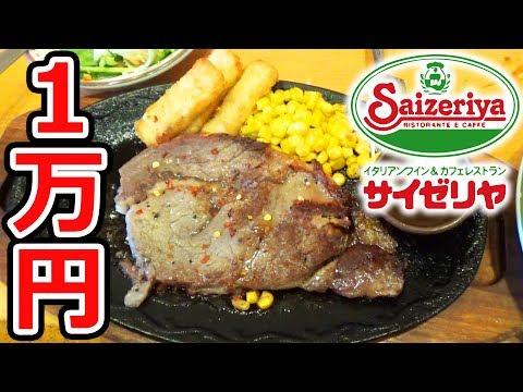 サイゼリヤで1万円食べきるまで帰れま10!!!