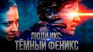 видео Люди Икс: Тёмный Феникс (2018)