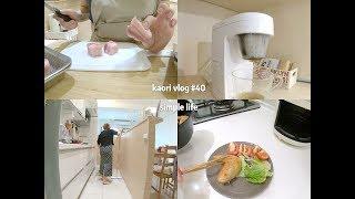 Kaori vlog #40 家常紅燒肉/重複的早晨家事/無印咖啡機/氣炸雞翅/完美蒸蛋