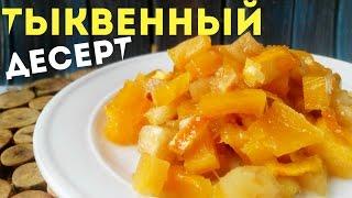 тыква с яблоками, лимоном и сахаром запеченная в духовке рецепт. Рецепты приготовления из тыквы