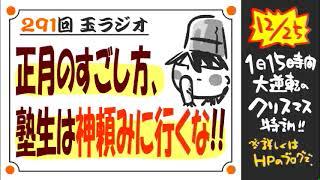 291回玉ラジオ「塾生は神頼みすんな!」