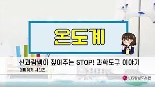 신과람쌤이 짚어주는 STOP! 과학도구 이야기 - 온도…