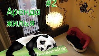Как снять квартиру в Китае? Аренда жилья в Гуанчжоу(Первый выпуск о квартирах: https://www.youtube.com/watch?v=dexleJWbvrs Спасибо за поддержку: Информационный портал о Китае..., 2015-02-27T02:53:59.000Z)