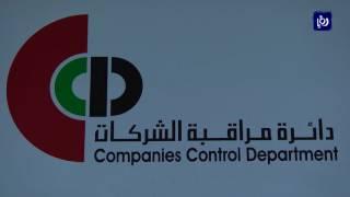 إقبال كبير على تسجيل الشركات المساهمة الخاصة في المملكة - (22-7-2017)