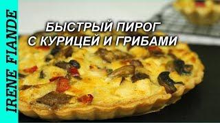 Невероятно вкусный и простой  пирог с сыром, курицей и грибами