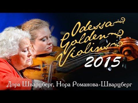 Odessa Golden Violins 2015. Dora Schwarzberg, Nora Romanoff-Schwarzberg