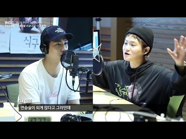 배우 윤박의 JYP 신사옥 방문 후기[정오의 희망곡 김신영입니다]20180712