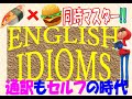 """English Idioms⑨ """"HAVE TWO STRIKES AGAINST ONE""""  Just Watch, and Idioms will Automatically Sink In!"""