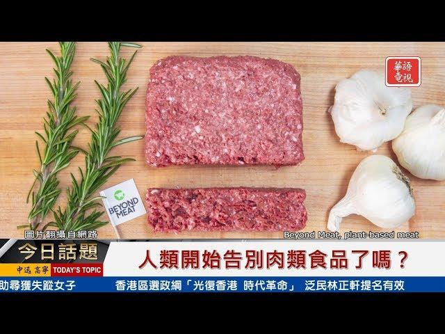 人類開始告別肉類食品了嗎? 10162019