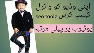 best seo tools 2020, tags generator,thumbnail generator,