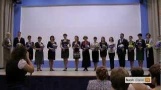 Открытие конкурса «Учитель года-2013» в Тюмени