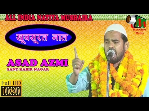 ASAD AZMI,NAAT,SANDA,SANT KABIR NAGAR,ALL INDIA NATIYA MUSHAIRA, ON 10th MAY 2018.