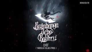 Download KAVABANGA DEPO KOLIBRI - СНЕГ Mp3 and Videos