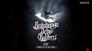 Kavabanga & Depo & Kolibri - Снег