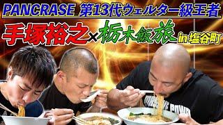 【コラボ】総合格闘家 手塚裕之さんと栃木飯旅