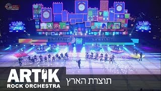Artik Rock Orchestra - israeli independent day main event - ארטיק ועוז זהבי - תוצרת הארץ