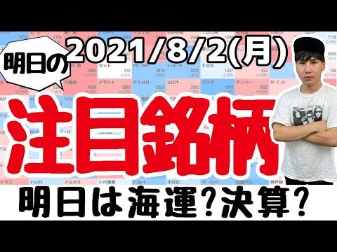 【10分株ニュース】2021年8月2日(月)
