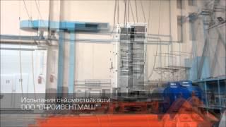 Испытания, аттестация, сертификат сейсмостойкости(http://www.stroyventmash.ru/seysmostoykost.php Испытания сейсмостойкости Высоковольтного распределительного устройства., 2014-11-12T14:35:30.000Z)