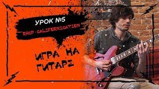 Основы игры на гитаре №5 - играем Red Hot Chili Peppers - Californication