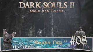 [Забытая Крепость] Видео Гид Dark Souls II (Scholar of the First Sin) - #08(Здраствуйте дорогие друзья ! Вот и настал день моего гида ! В этих видео я вам покажу полное прохождение..., 2016-01-16T23:02:37.000Z)